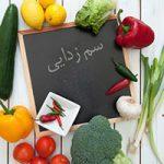 آشنایی با ۶ ماده غذایی برای سم زدایی بدن